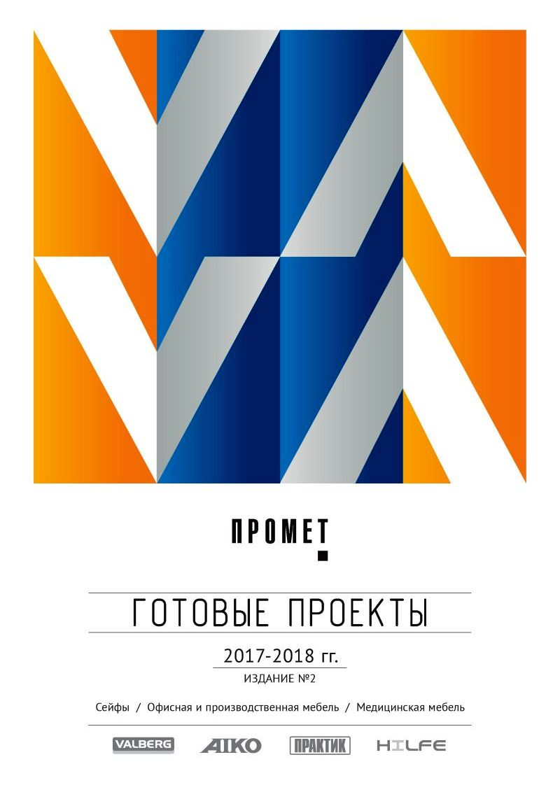 Каталог «Готовые проекты».pdf (6,86 Мб)