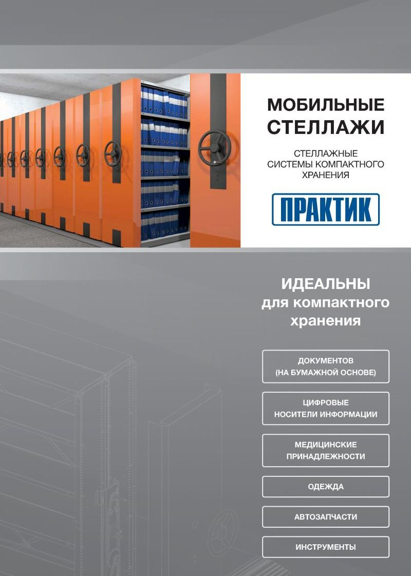 Мобильные стеллажи.pdf (5,37 Мб)