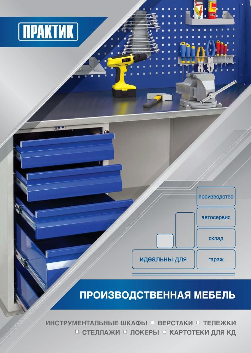 Производственная мебель.pdf (26,70 Мб)