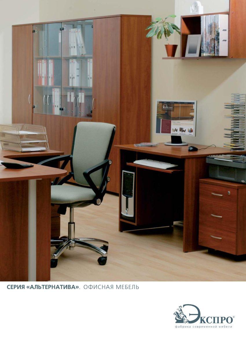 Каталог офисной мебели серии «Альтернатива»