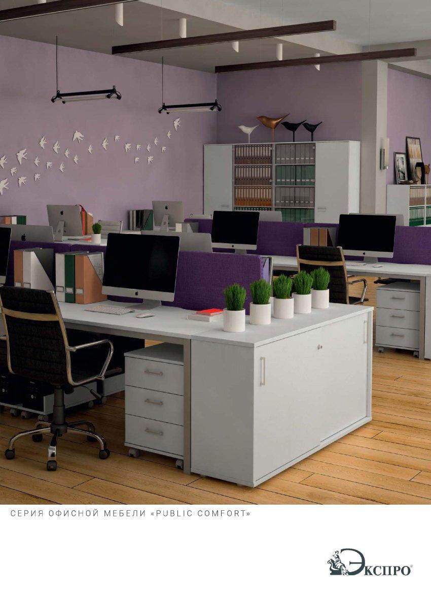 Каталог офисной мебели «Public Comfort»