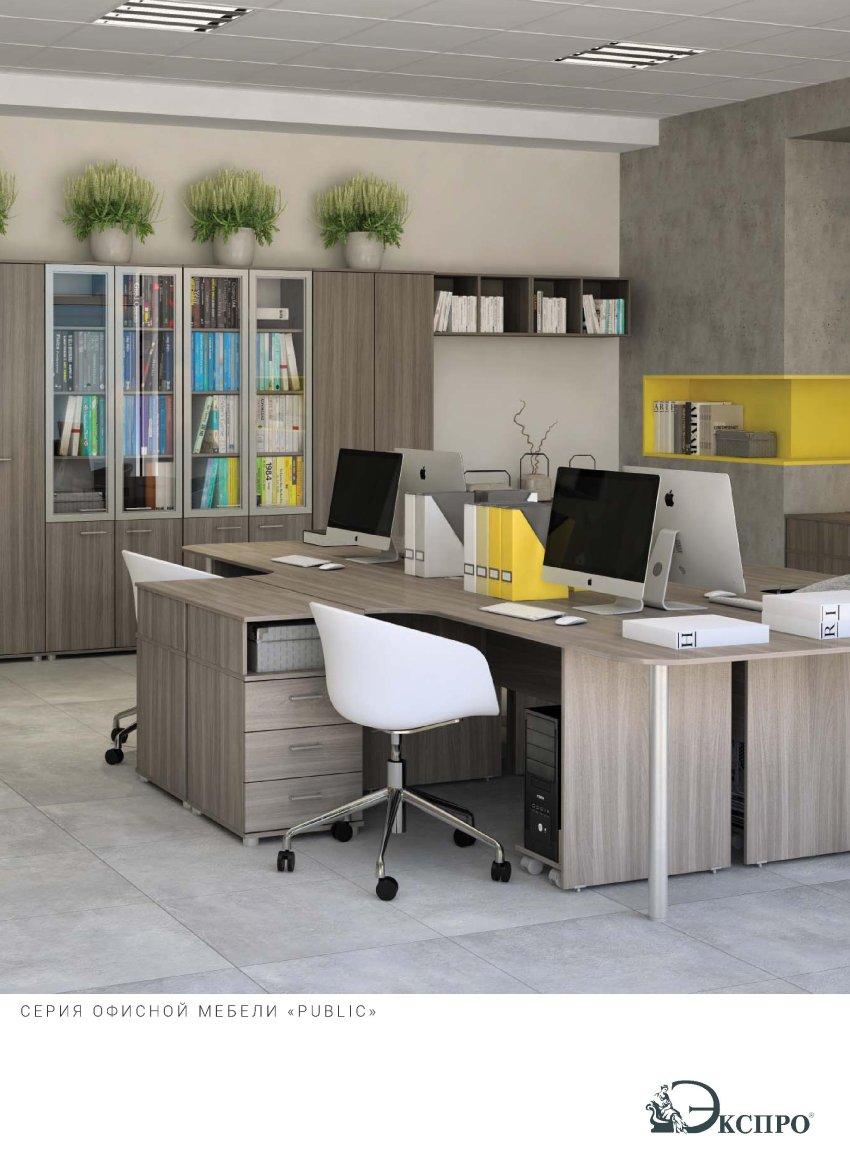 Каталог офисной мебели «Public»