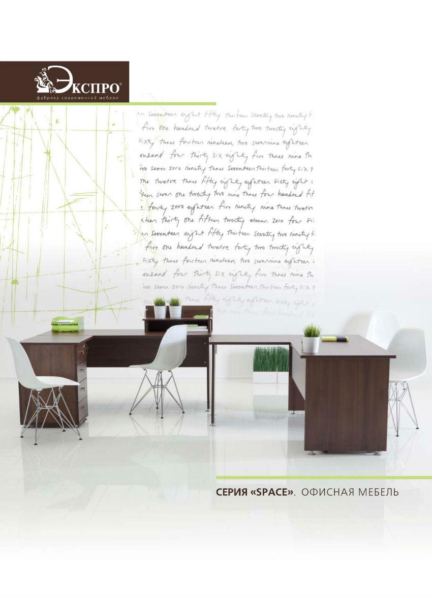 Каталог офисной мебели серии «Space»