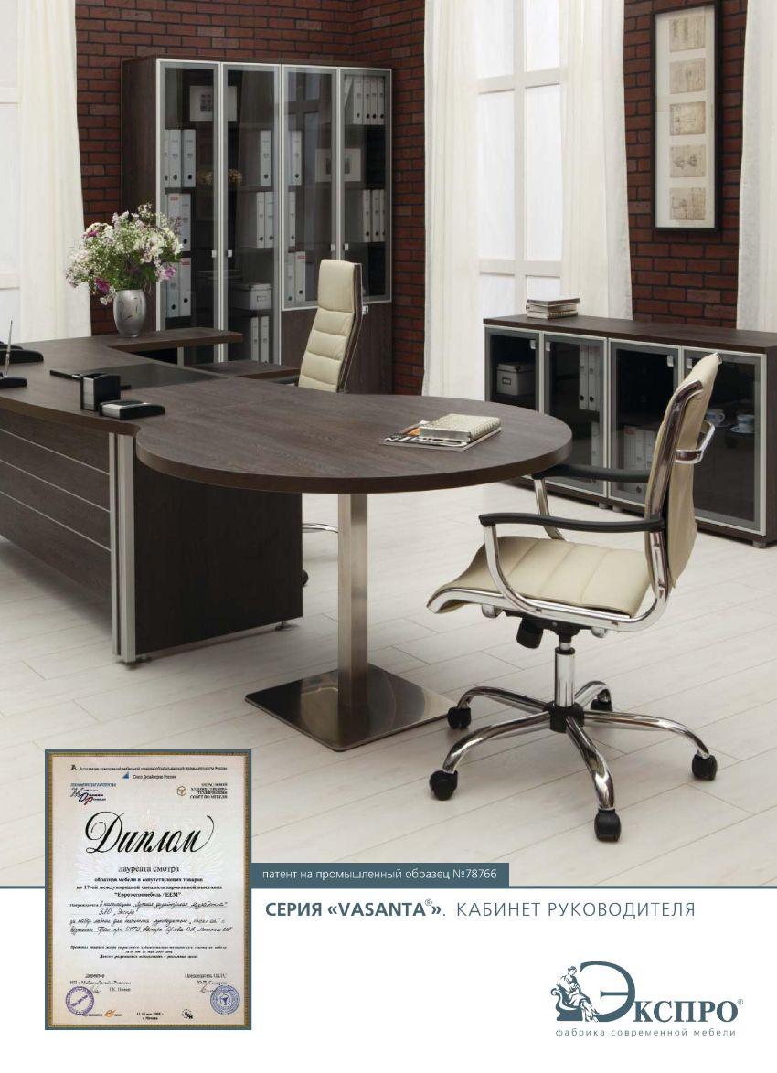 Каталог офисной мебели серии «Vasanta Boss»