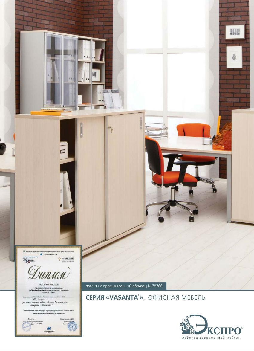 Каталог офисной мебели серии «Vasanta»