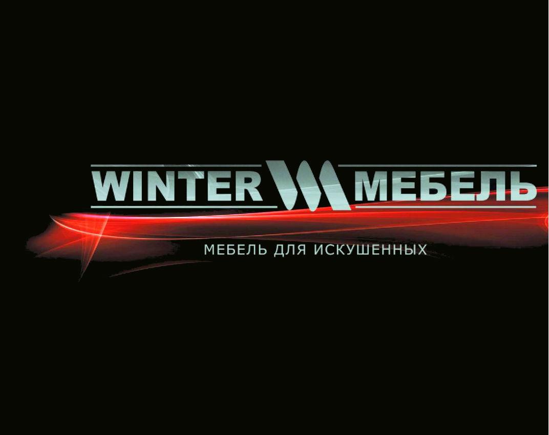 Каталог фабрики Winter Mebel