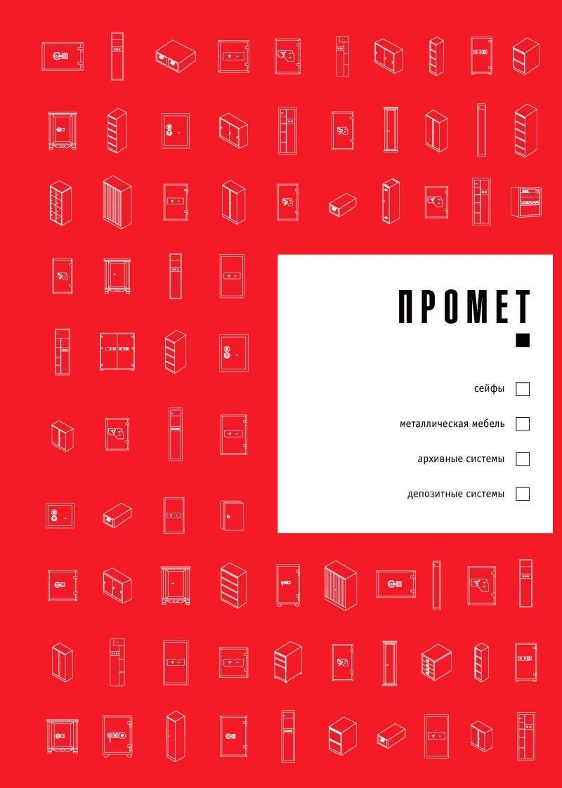Каталог Промет.pdf (30,87 Мб)