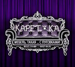 Логотип Карет-Ка
