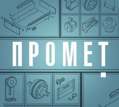 Логотип фабрики Промет