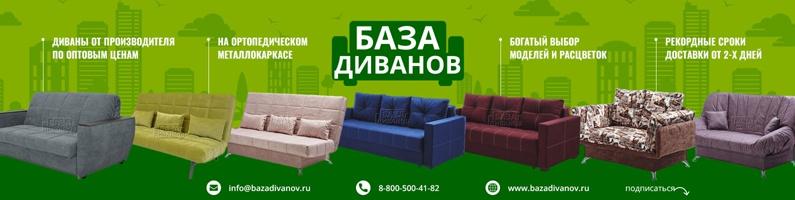 Баннер фабрики База диванов