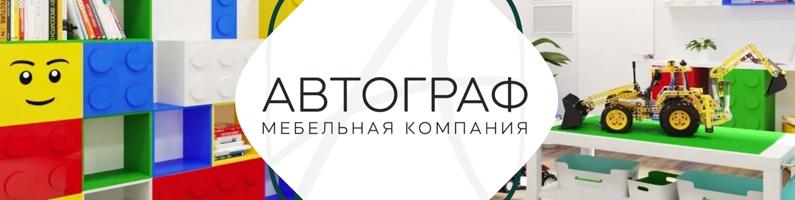 Мебельная компания Автограф