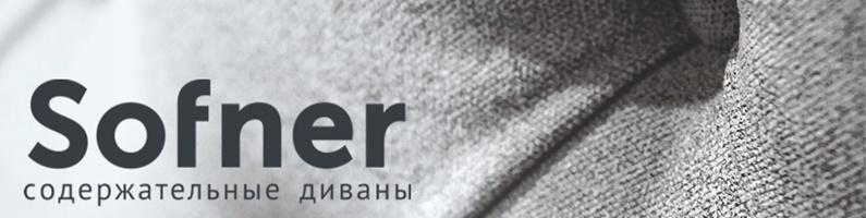 Баннер мебельной фабрики Sofner