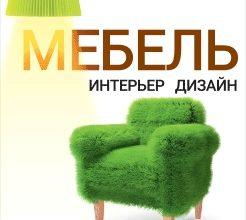Логотип выставки Мебель-2021