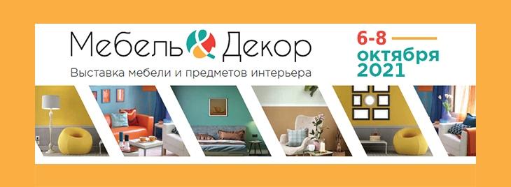 Баннер выставки «Мебель и Декор Минводы»