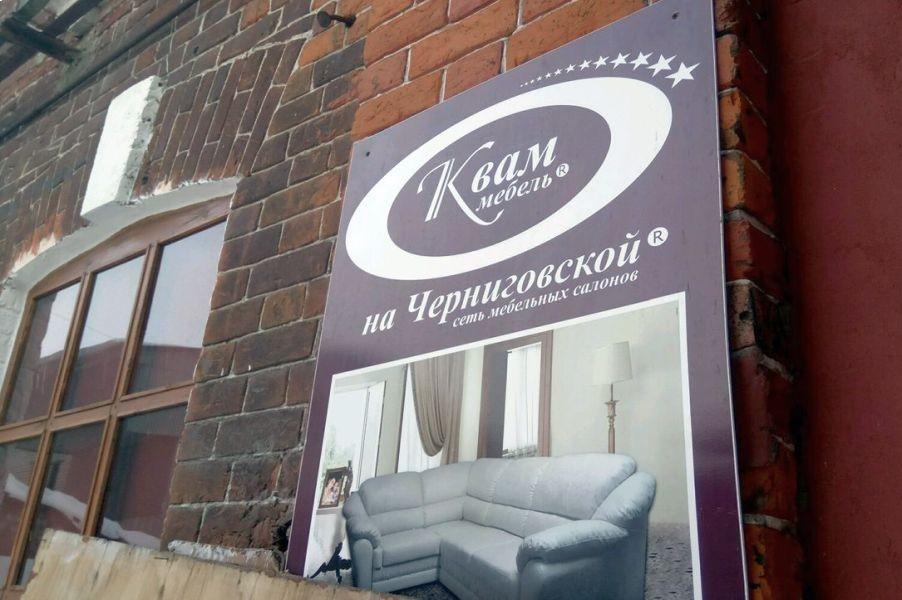 Фото Мебель на Черниговской