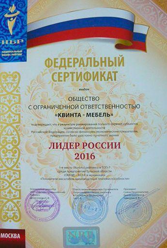 Сертификат Лидер России 2016