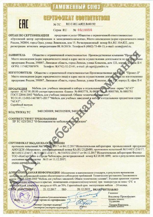 Сертификат на мебель для учебных заведений