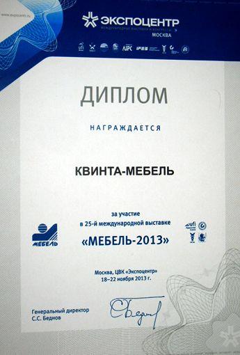 Диплом за участие в 25-ой международной выставке «МЕБЕЛЬ – 2013».