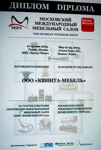 Дипломом за участие в выставке « Московский Международный Мебельный Салон» в 2013 году.