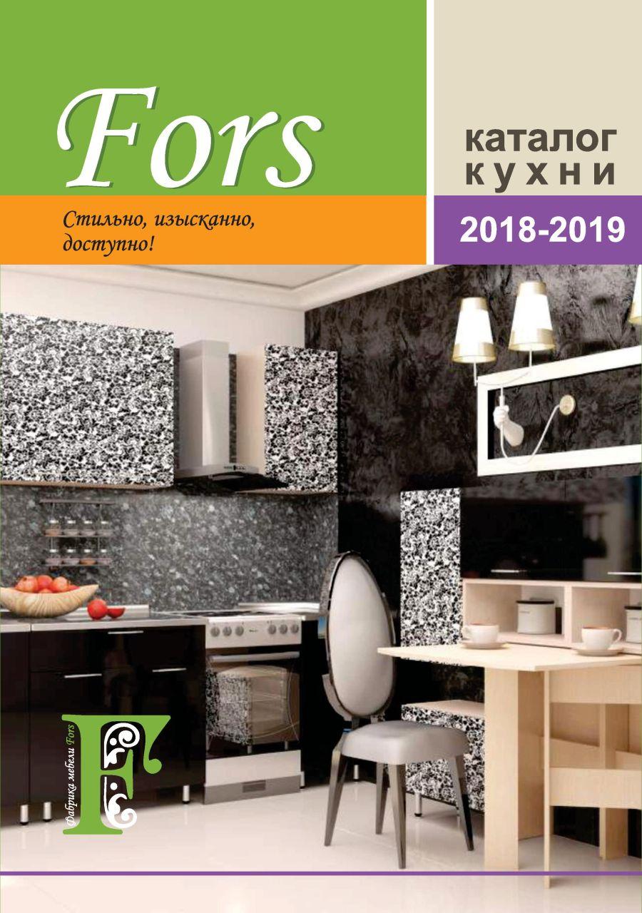 Каталог кухонных гарнитуров (pdf файл)