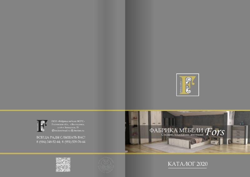 Каталог корпусной мебели (pdf файл)