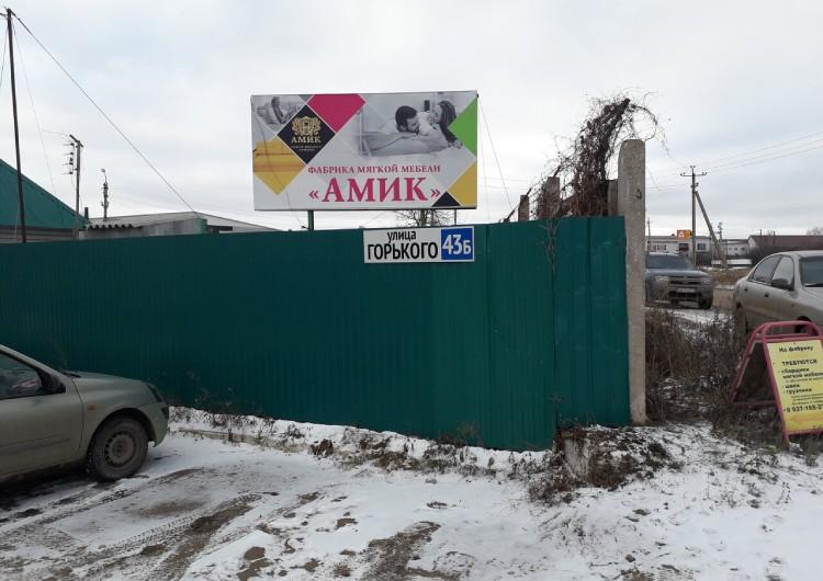 Фото фабрики Амик