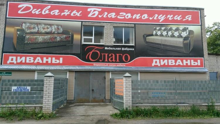 Фото фабрики Благо