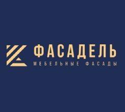 Логотип фабрики Фасадель