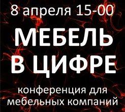 Логотип конференции «Мебель в цифре»