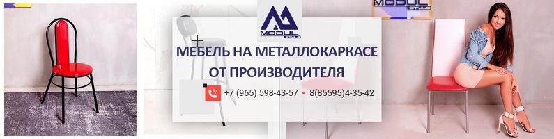 Баннер мебельной компании Модуль