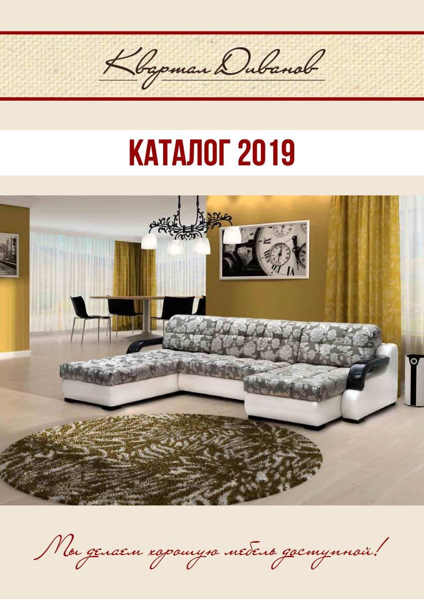 Каталог фабрики «Букаткин-мебель»