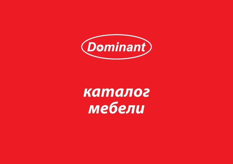 Каталог фабрики Dominant