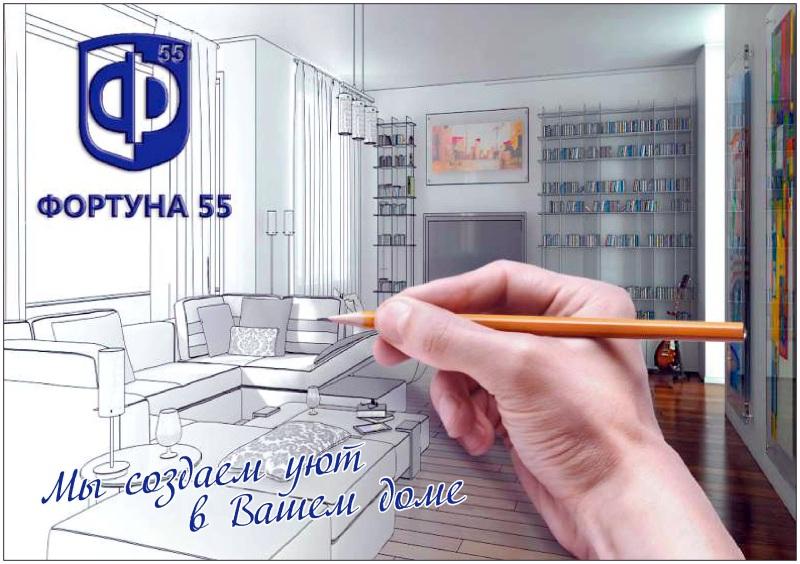 Каталог фабрики Фортуна 55