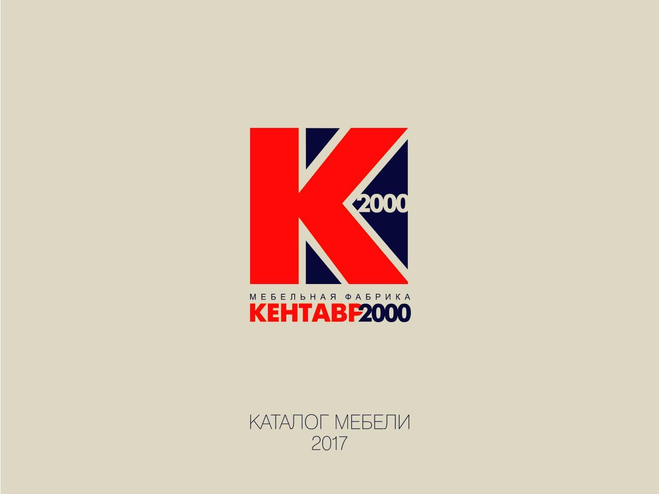 Каталог фабрики «Кентавр 2000»