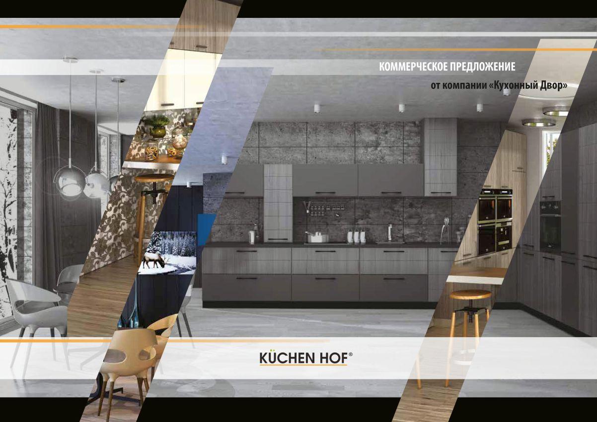Каталог фабрики Кухонный Двор