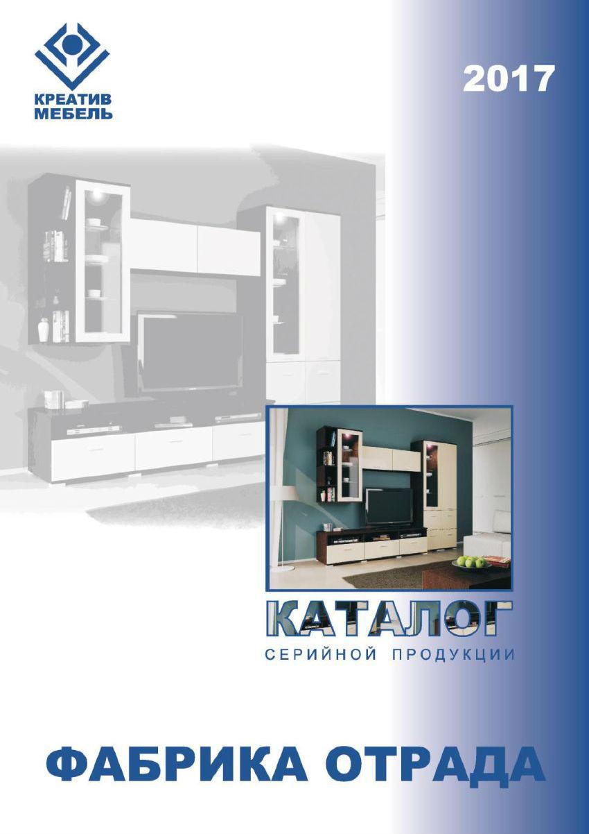 Каталог фабрики «Отрада»