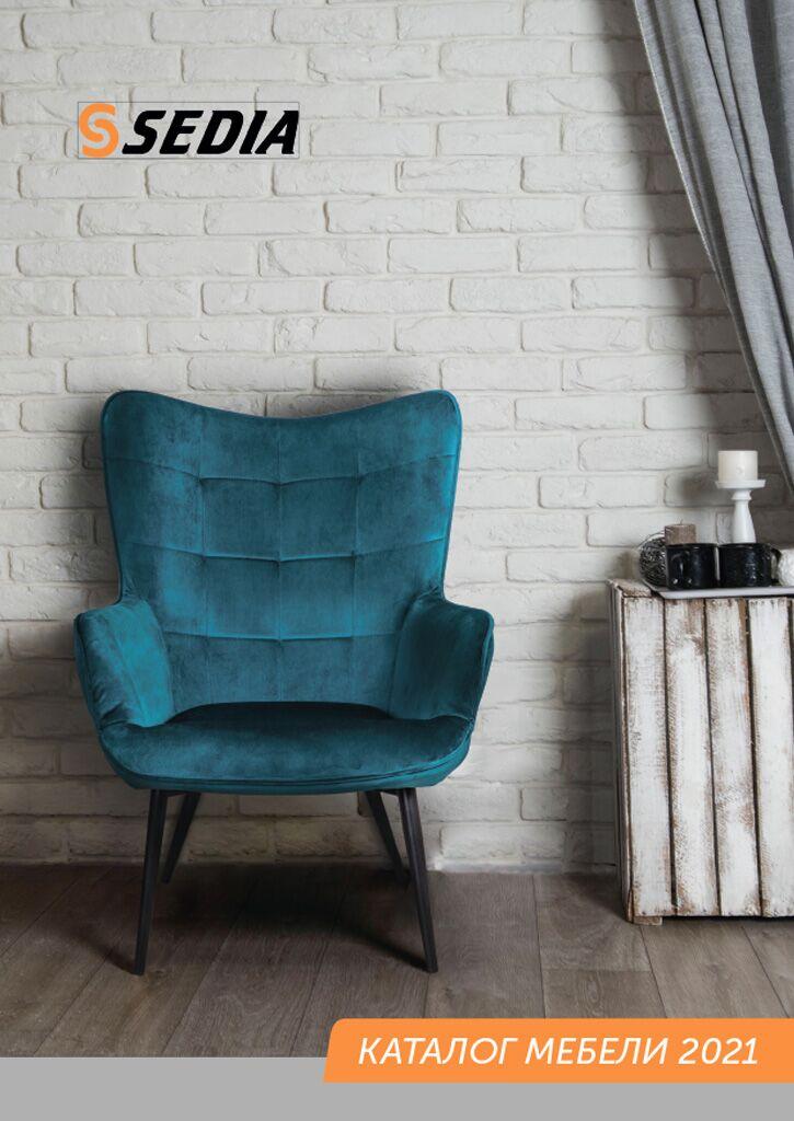 Каталог мебели Sedia