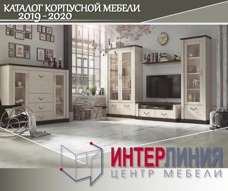 Каталог корпусной мебели
