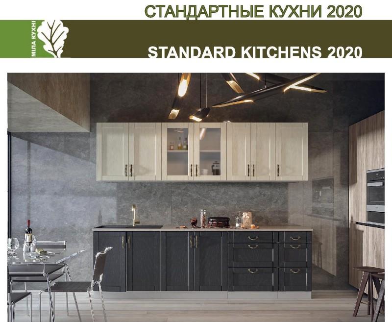 Кухонные гарнитуры «Мила»