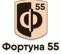 Логотип фабрики Фортуна 55