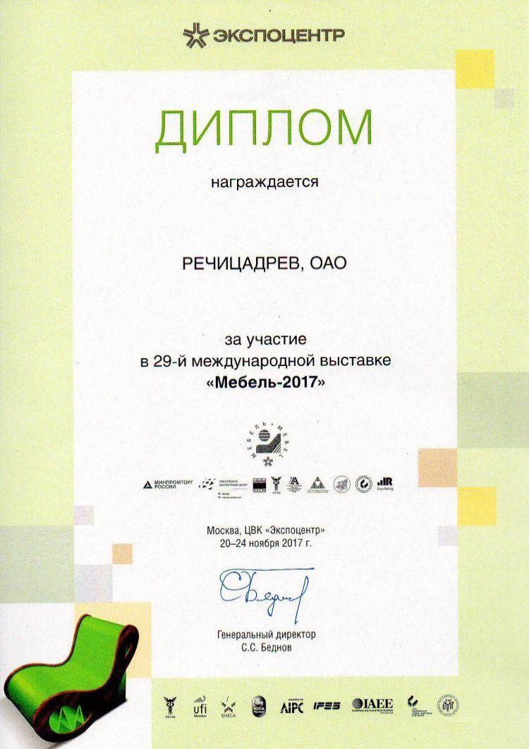 Диплом за участие в 29-ой Международной выставке в Москве