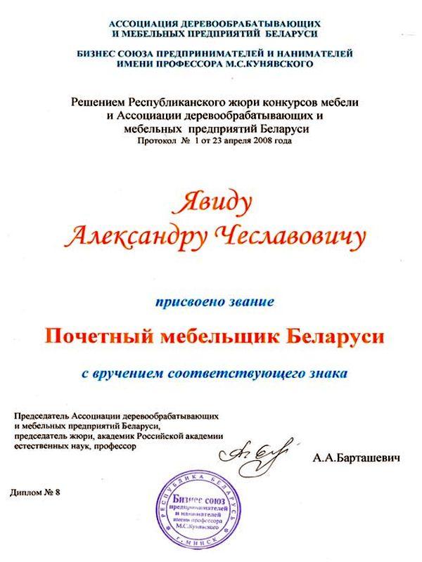 Почётный мебельщик Беларуси