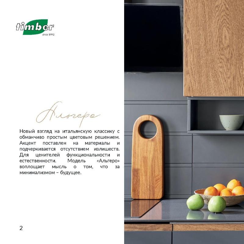 Кухонные гарнитуры (pdf каталог)