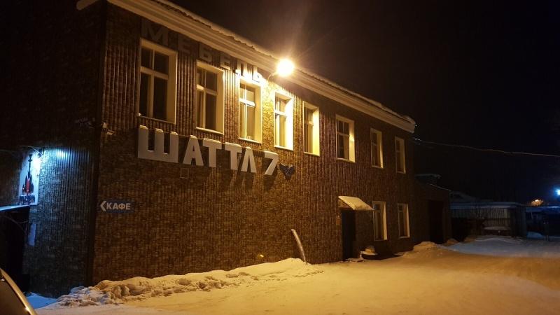 Фото фабрики «ШАТТЛ-7»