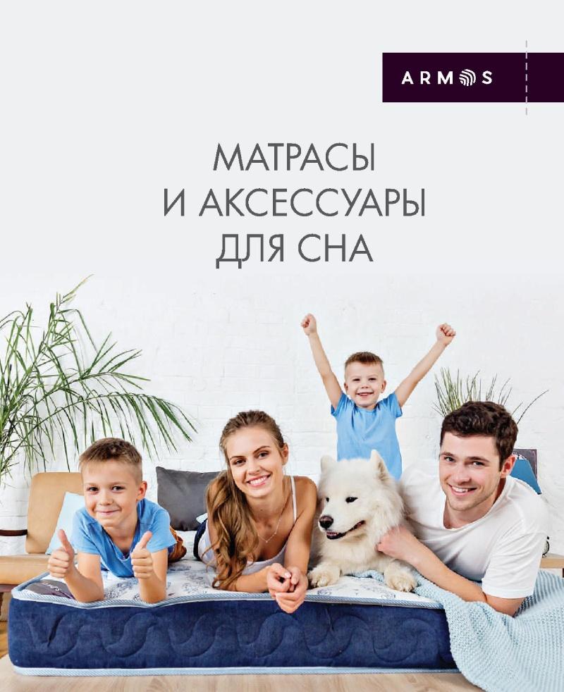 Каталог компании Armos