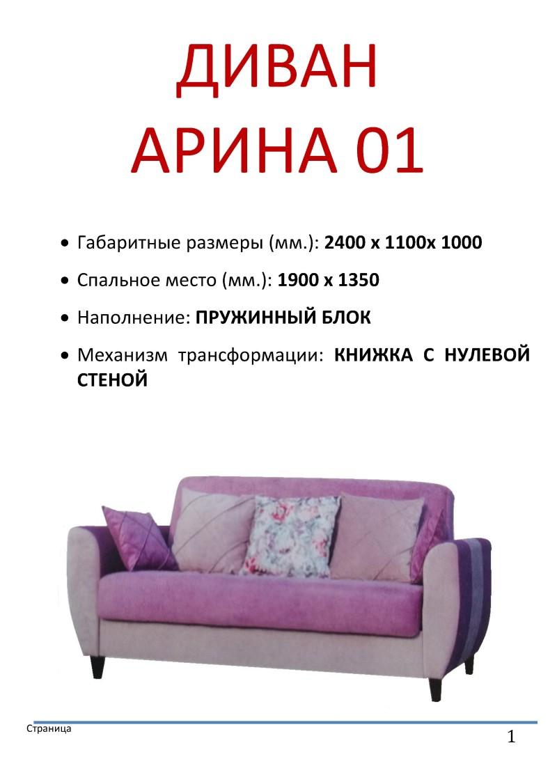 Каталог фабрики Мира Мебель