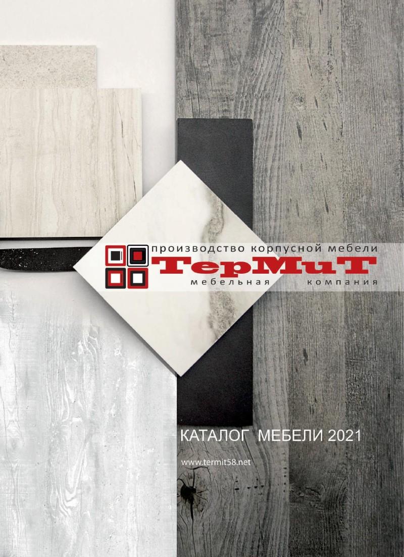 Каталог фабрики «Термит»