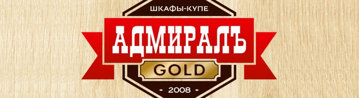Баннер фабрики АдмиралЪ