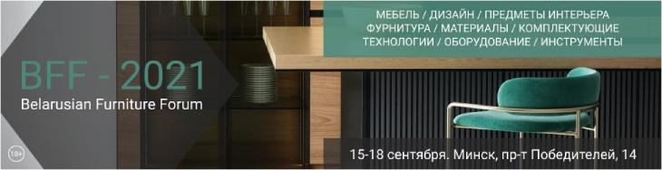 Баннер выставки «Мебельный форум - 2021»