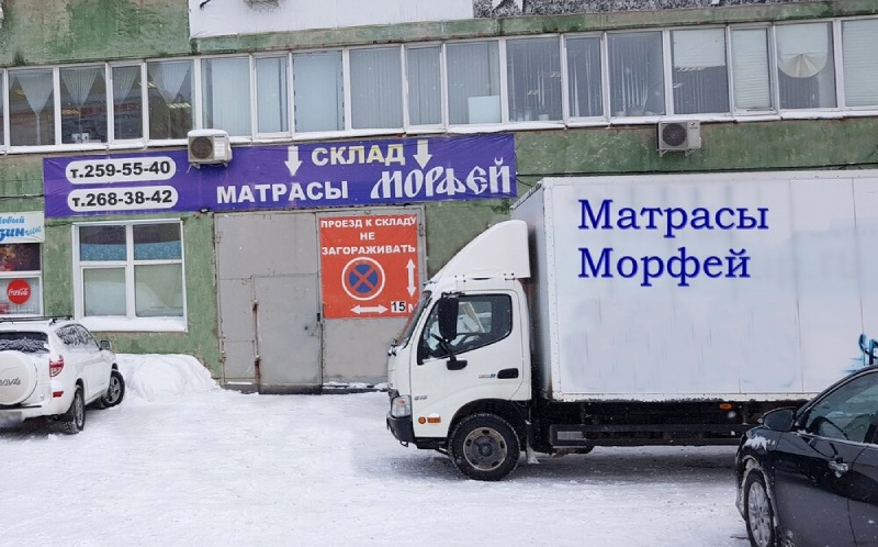 Фото фабрики «Морфей»